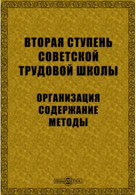 Вторая ступень советской трудовой школы. Организация. Содержание. Методы