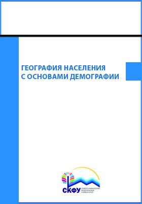 География населения с основами демографии: учебно-методическое пособие