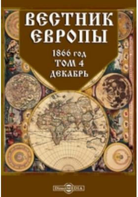 Вестник Европы. 1866. Т. 4, Декабрь