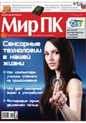 Мир ПК : журнал для пользователей персональных компьютеров. 2013. № 2