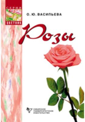 Розы: научно-популярное издание