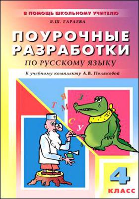 Поурочные разработки по русскому языку к учебному комплекту А.В. Поляковой: 4 класс