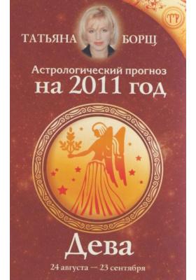 Астрологический прогноз на 2011 год. Дева
