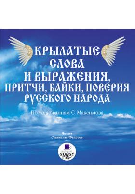 Крылатые слова и выражения, притчи, байки, поверия Русского народа