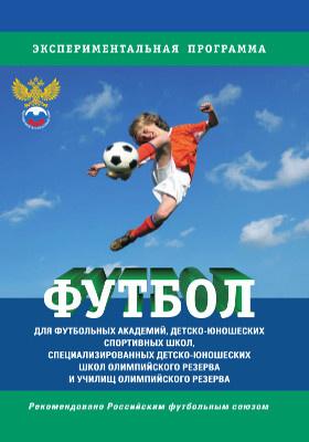 Футбол : программа для футбольных академий, детско-юношеских спортивных школ, специализированных детско-юношеских школ олимпийского резерва и училищ олимпийского резерва