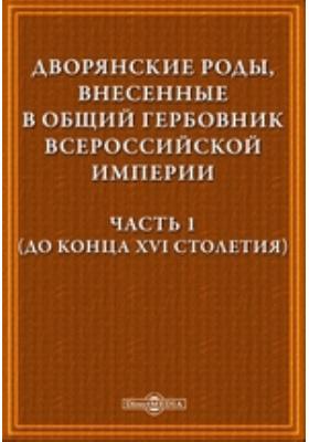 Дворянские роды, внесенные в Общий гербовник Всероссийской Империи, Ч. 1. До конца XVI столетия