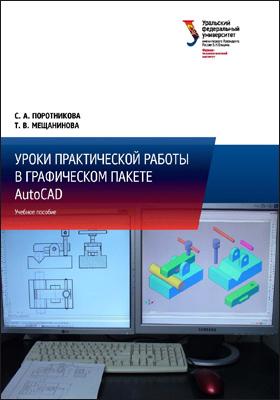 Уроки практической работы в графическом пакете AutoCAD: учебное пособие