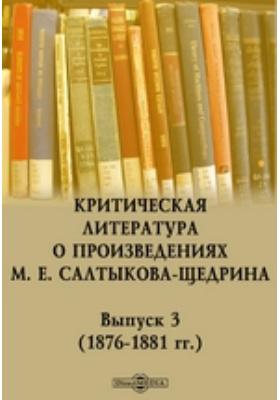Критическая литература о произведениях М. Е. Салтыкова-Щедрина. (1876-1881 гг.). Вып. 3