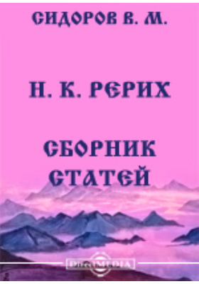 Н. К. Рерих: сборник статей