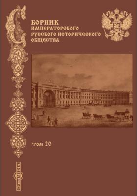Сборник Императорского Русского исторического общества. 1877. Т. 20