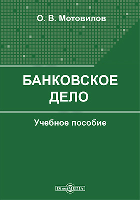 Банковское дело: учебное пособие