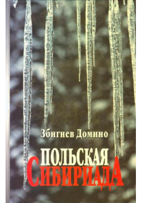 Польская Сибириада = Syberiada polska