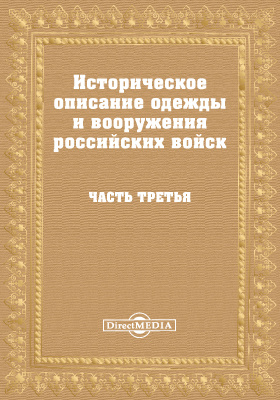 Историческое описание одежды и вооружения Российских войск, Ч. 3