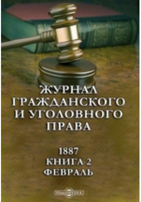Журнал гражданского и уголовного права: журнал. 1887. Книга 2, Февраль