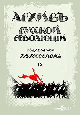 Архив русской революции: публицистика. Т. 9