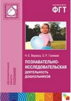 Познавательно-исследовательcкая деятельность дошкольников.Для работы с детьми 4–7 лет