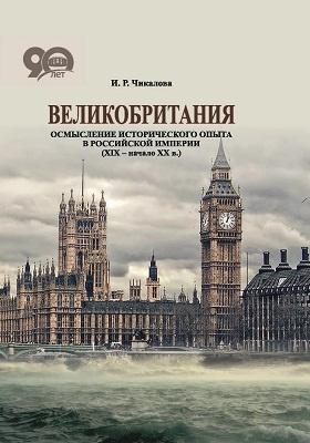 Великобритания : осмысление исторического опыта в Российской империи (XIX - начало XX в.): монография