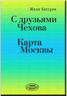 С друзьями Чехова. Карта Москвы