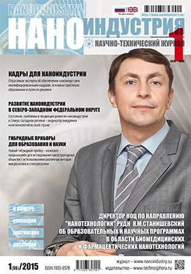 Наноиндустрия: научно-технический журнал. 2015. № 1(55)