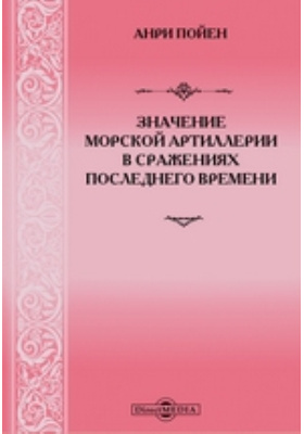 Значение морской артиллерии в сражениях последнего времени : пер. с фр.: монография