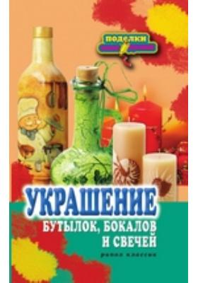 Украшение бутылок, бокалов и свечей