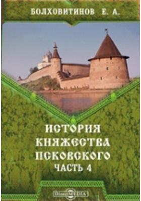 История княжества Псковского, Ч. 4