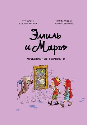 Эмиль и Марго : чудовищные глупости: художественная литература