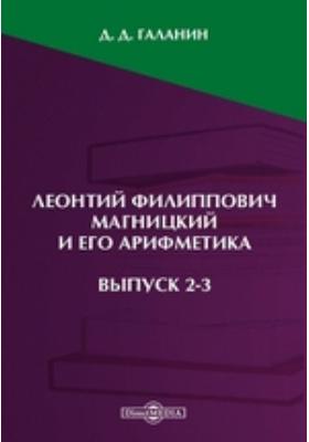 Леонтий Филиппович Магницкий и его арифметика. Вып. 2-3