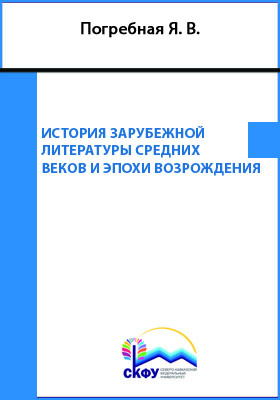 История зарубежной литературы Средних веков и эпохи Возрождения: учебно-методическое пособие