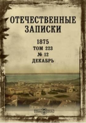 Отечественные записки: журнал. 1875. Т. 223, № 12, Декабрь