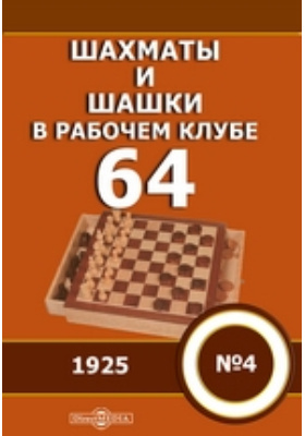 """Шахматы и шашки в рабочем клубе """"64"""": журнал. 1925. № 4"""