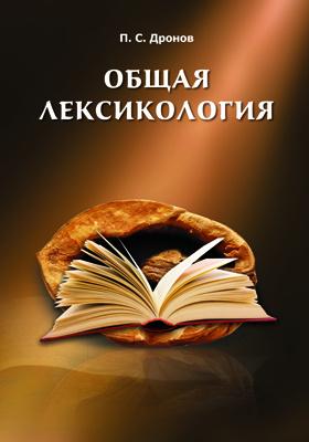Общая лексикология: монография