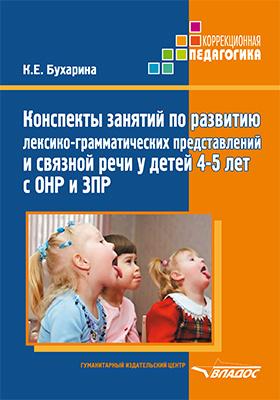 Конспекты занятий по развитию лексико-грамматических представлений и связной речи у детей 4–5 лет с ОНР и ЗПР: методическое пособие