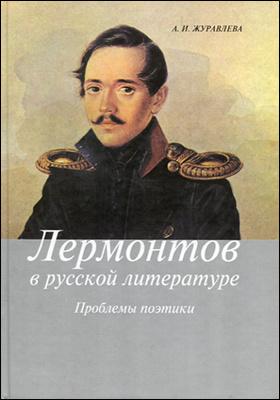 Лермонтов в русской литературе : проблемы поэтики