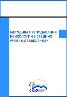 Методика преподавания психологии в средних учебных заведениях: учебное пособие