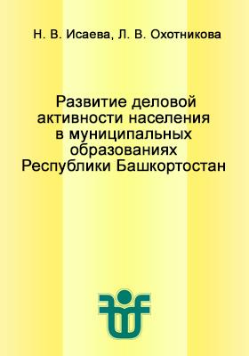 Развитие деловой активности населения в муниципальных образованиях Республики Башкортостан: научное издание