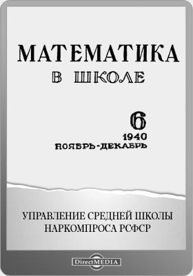 Математика в школе. 1940: методический журнал. №6