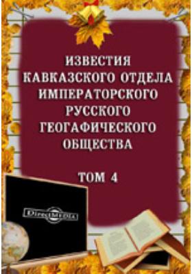 Известия Кавказского отдела Императорского Русского географического общества: журнал. 1877. Том 4