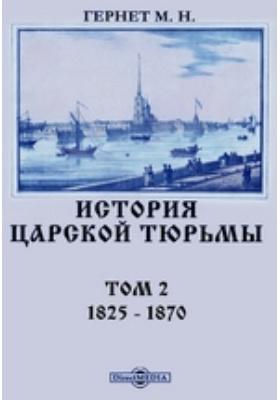 История царской тюрьмы. Т. 2. 1825 - 1870