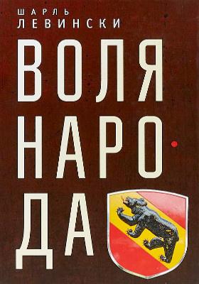 Воля народа: художественная литература