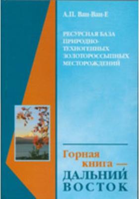 Ресурсная база природно-техногенных золотороссыпных месторождений: монография