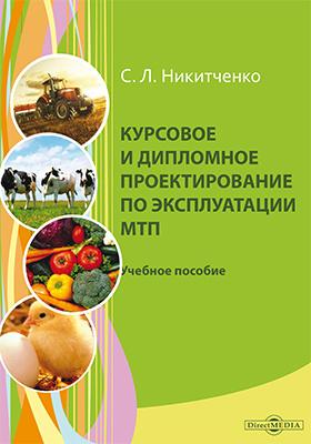Курсовое и дипломное проектирование по эксплуатации МТП: учебное пособие