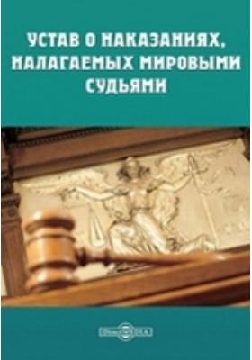 Устав о наказаниях, налагаемых мировыми судьями