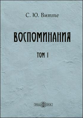 Воспоминания: документально-художественная литература : в 3 томах. Том 1