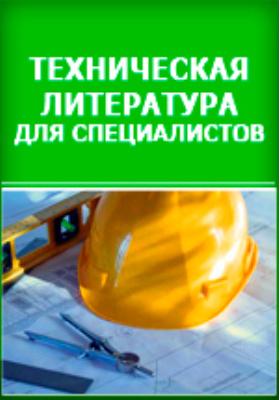 Вынужденные колебания режима двигателя. Вып. 70