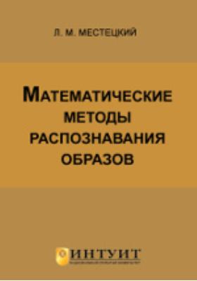 Математические методы распознавания образов: курс лекций