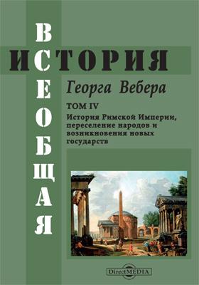 Всеобщая история : пер. с 2-го изд, пересмотр. и перераб. при содействии специалистов. Т. 4