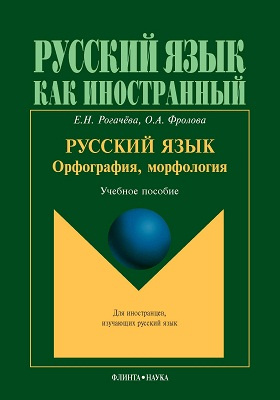 Русский язык: орфография, морфология