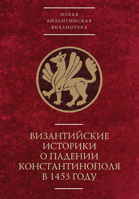 Византийские историки о падении Константинополя в 1453 году: монография