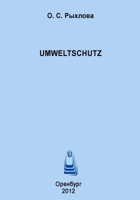 Umweltschutz : учебное пособие по немецкому языку: учебное пособие